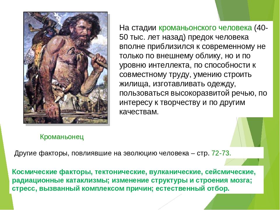 * * Кроманьонец На стадии кроманьонского человека (40-50 тыс. лет назад) пред...