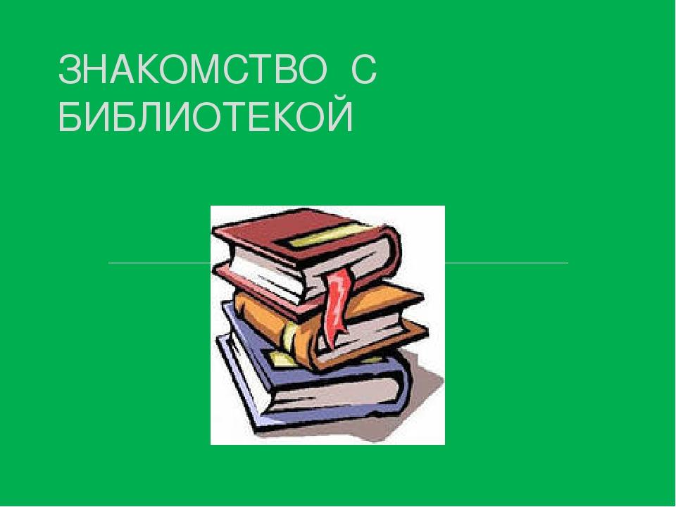 знакомства в библиотеках
