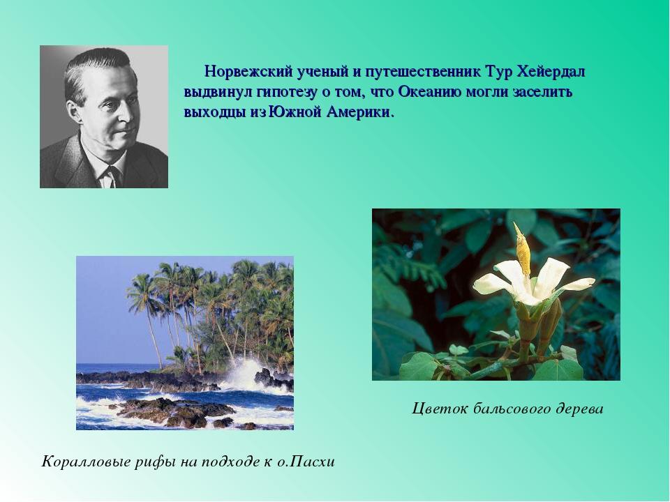 Норвежский ученый и путешественник Тур Хейердал выдвинул гипотезу о том, что...