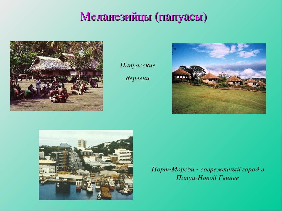 Меланезийцы (папуасы) Папуасские деревни Порт-Морсби - современный город в Па...