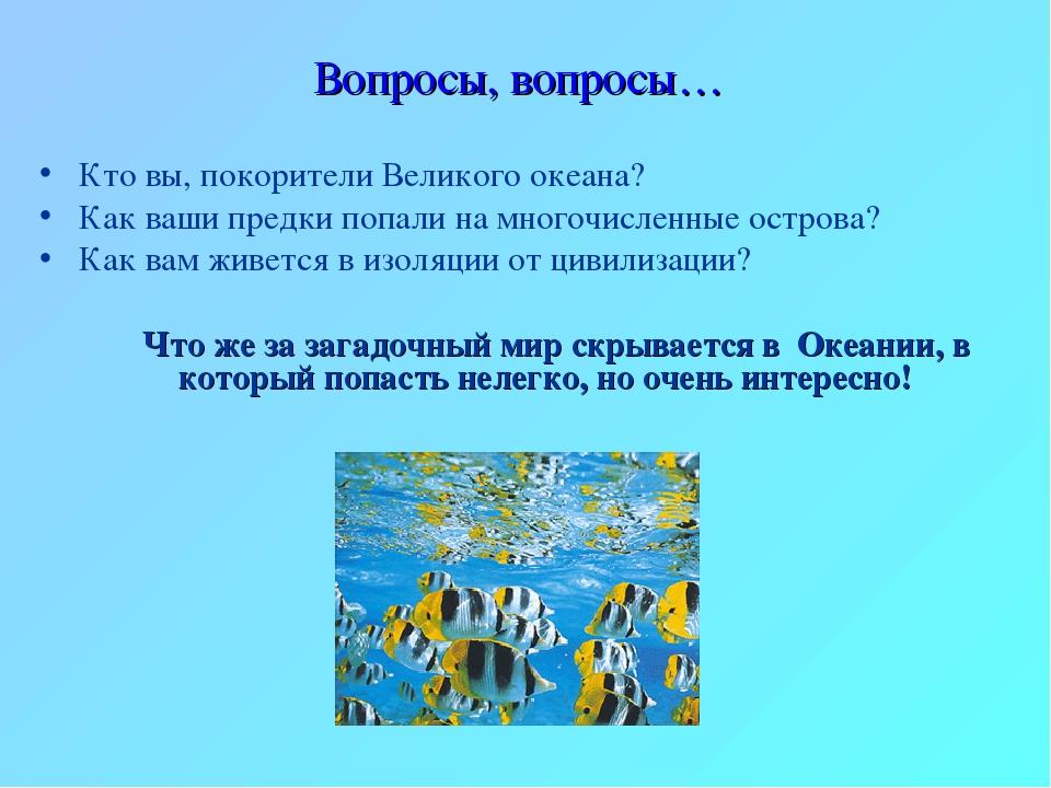 Кто вы, покорители Великого океана? Как ваши предки попали на многочисленные...
