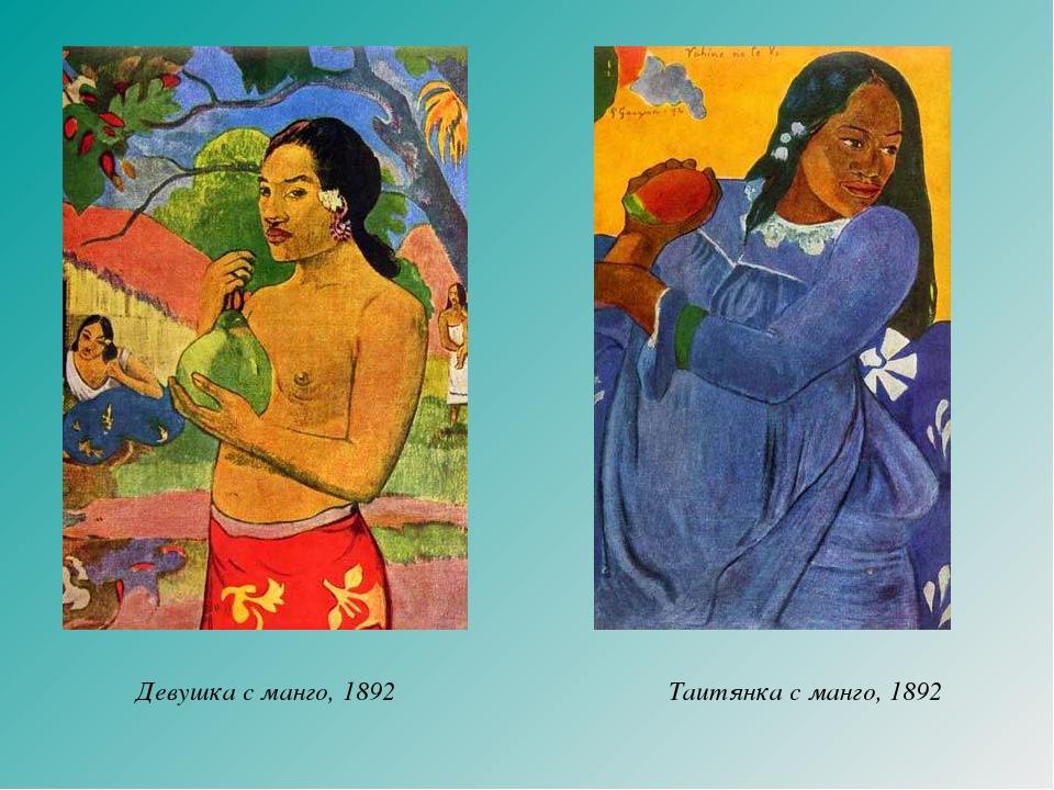 Таитянка с манго, 1892 Девушка с манго, 1892