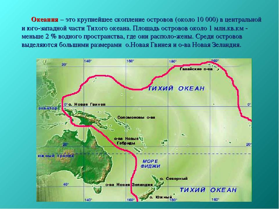 Океания – это крупнейшее скопление островов (около 10 000) в центральной и ю...