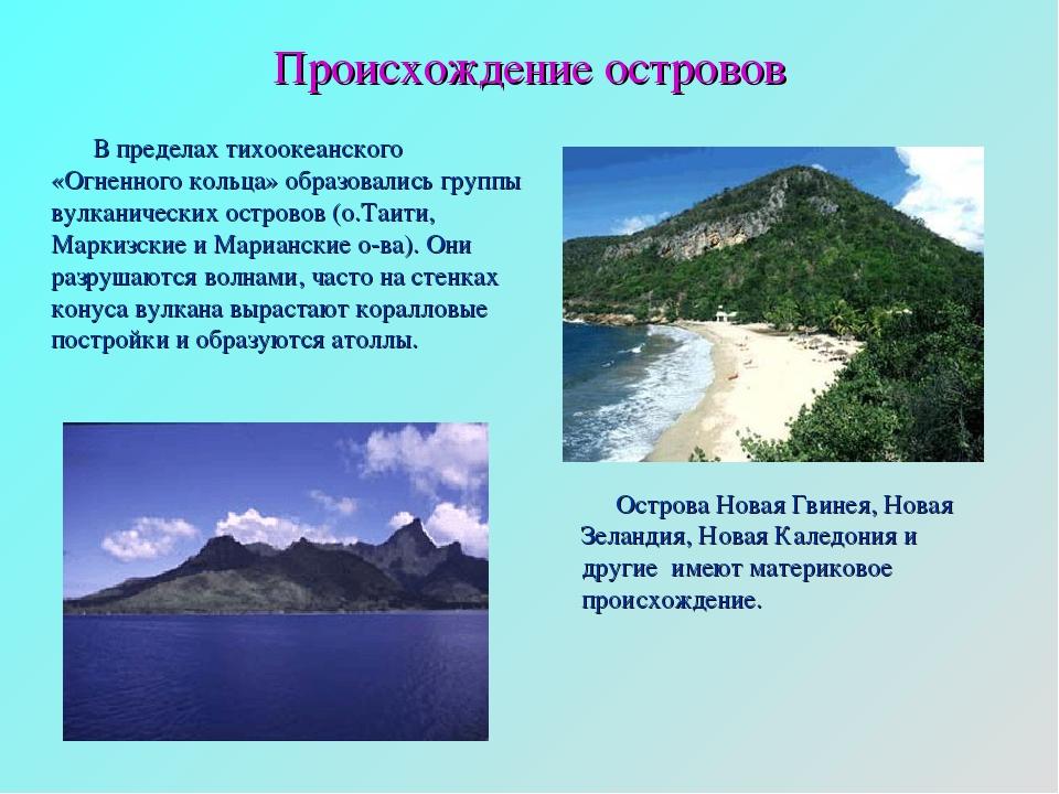 Происхождение островов В пределах тихоокеанского «Огненного кольца» образовал...