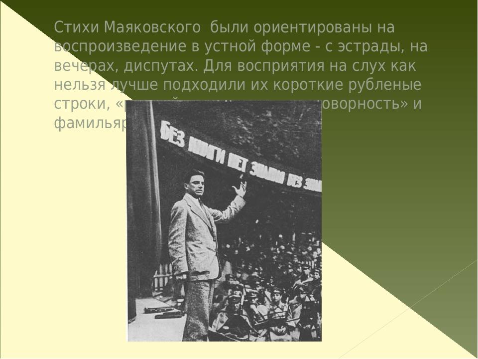 Mb владимир маяковский-стихи о советском паспорте.