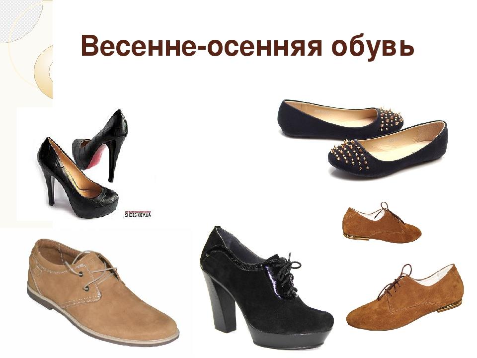 Весенне-осенняя обувь