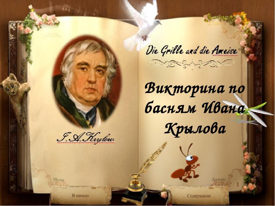 Викторина по басням Ивана Крылова