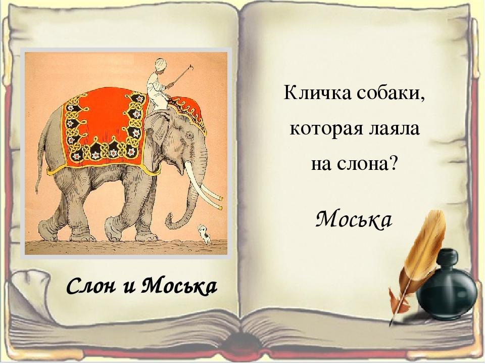 Кличка собаки, которая лаяла на слона? Моська Слон и Моська