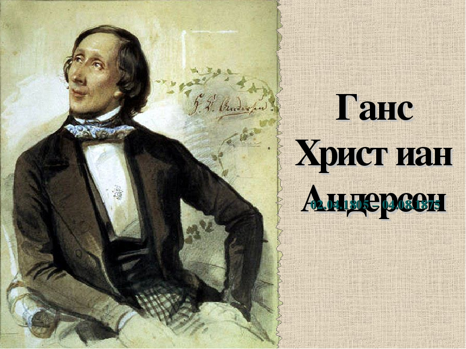 Ганс Христиан Андерсен 02.04.1805 – 04.08.1875