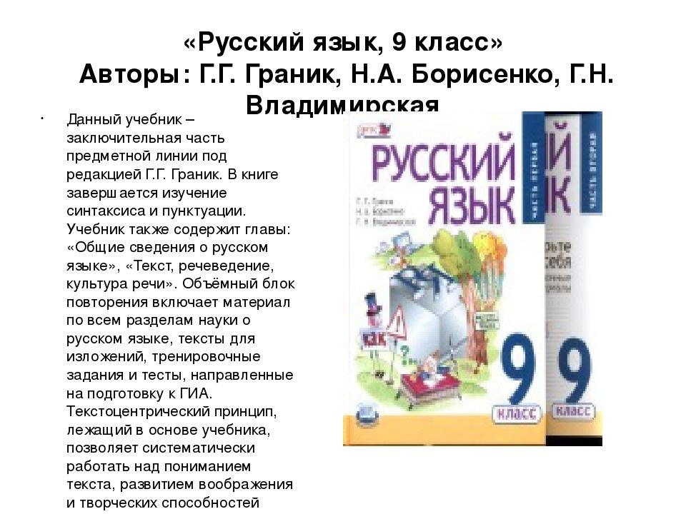 Спишу.ru 5 класс русский язык авторы: г.г граник и н.а борисенко