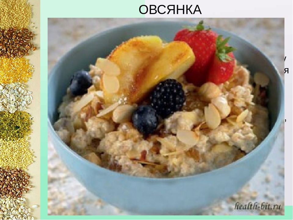 Овсяная каша по утрам: польза, вред, калорийность