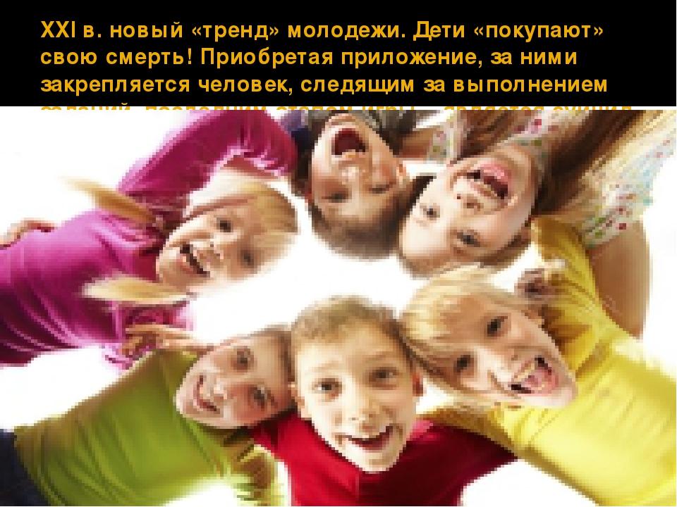 XXI в. новый «тренд» молодежи. Дети «покупают» свою смерть! Приобретая прилож...