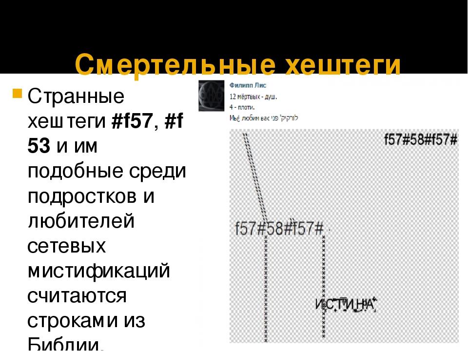 Смертельные хештеги Странные хештеги#f57,#f53и им подобные среди подростк...