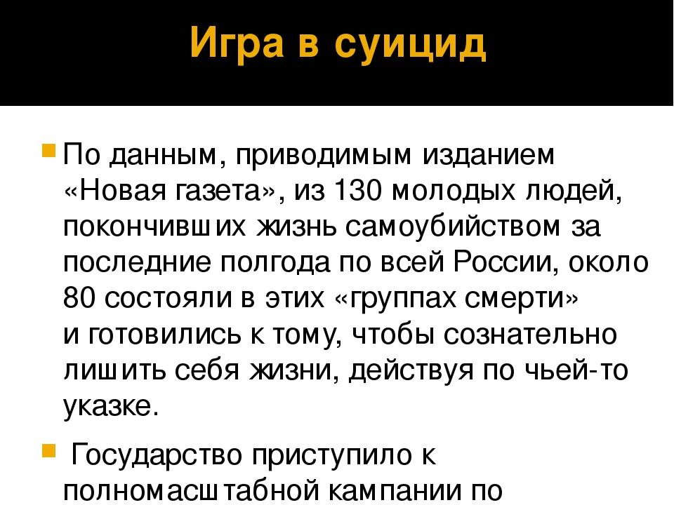 Игра в суицид По данным, приводимым изданием «Новая газета», из 130 молодых л...
