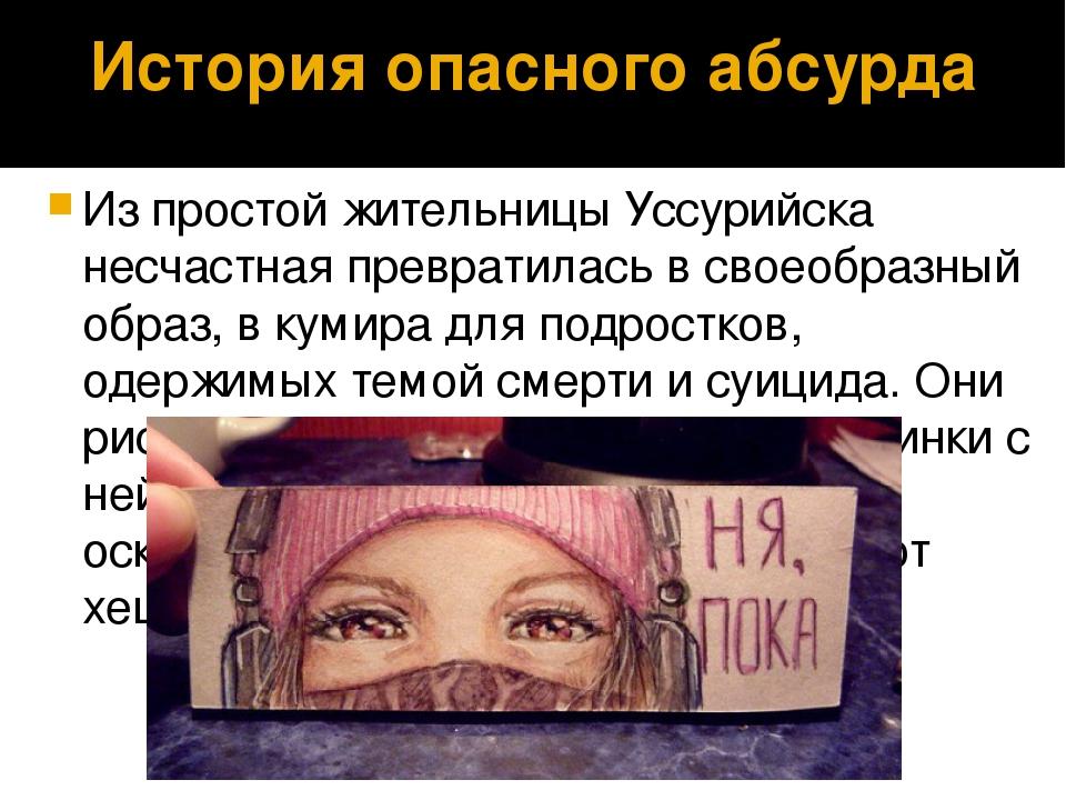 История опасного абсурда Из простой жительницы Уссурийска несчастнаяпреврати...