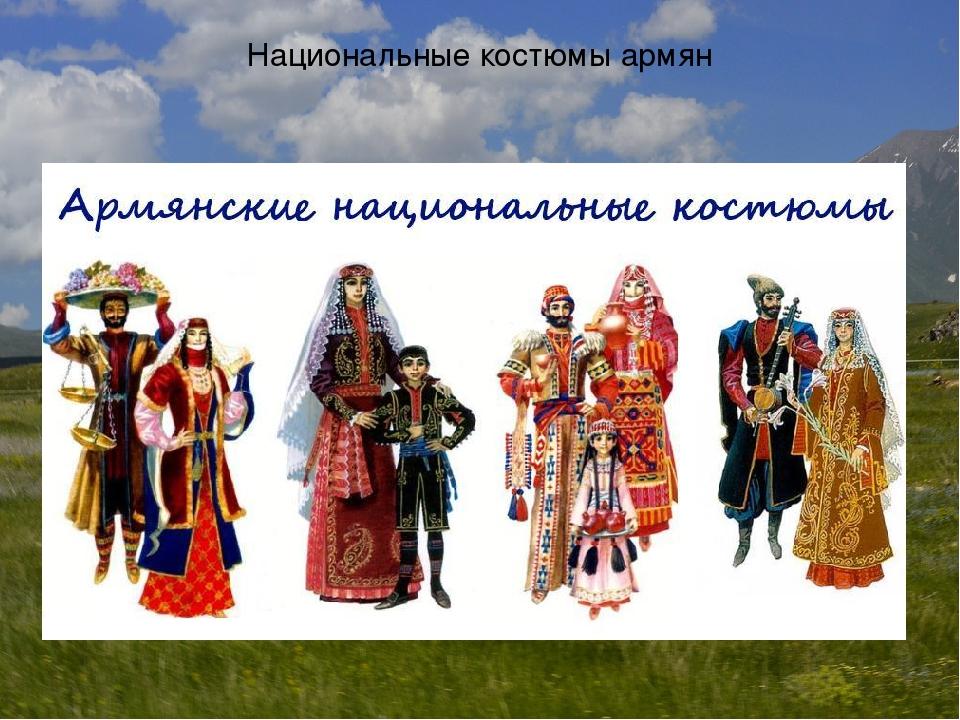 Национальный костюм армении мужской рисунки фото
