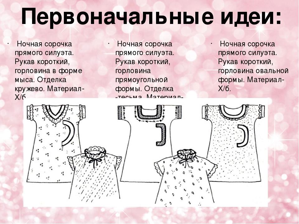 картинки ночных сорочек с описанием всего лишь простенькая