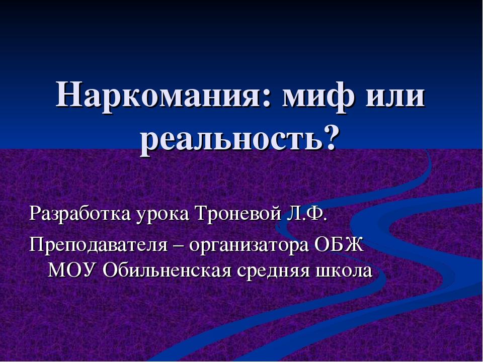 Наркомания: миф или реальность? Разработка урока Троневой Л.Ф. Преподавателя...