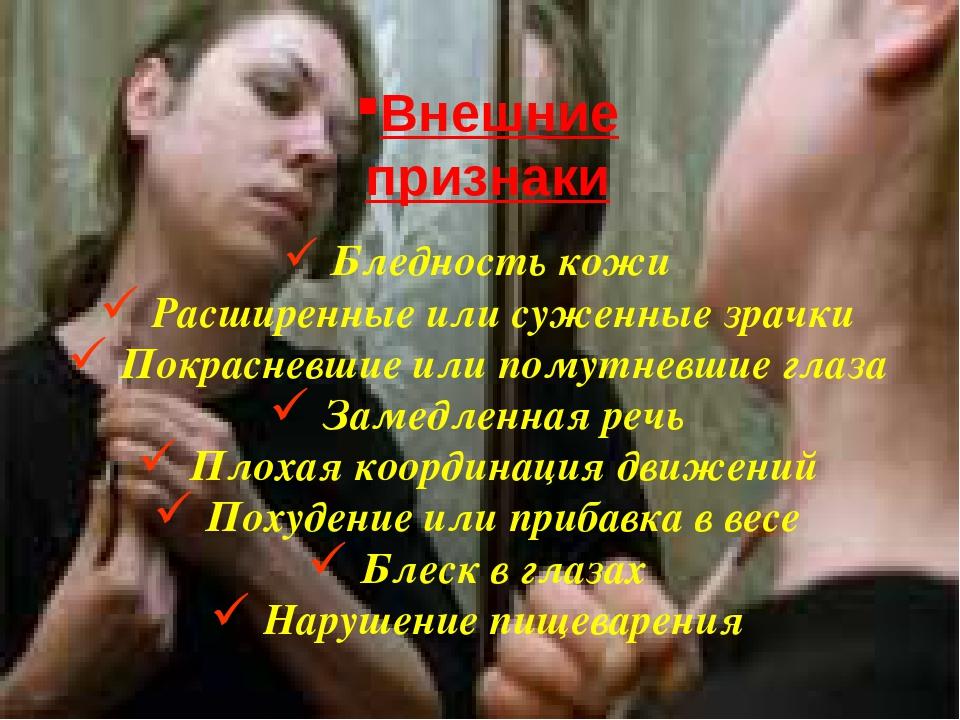 Внешние признаки Бледность кожи Расширенные или суженные зрачки Покрасневшие...