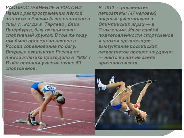 Легкая атлетика бег доклад по физкультуре 7394