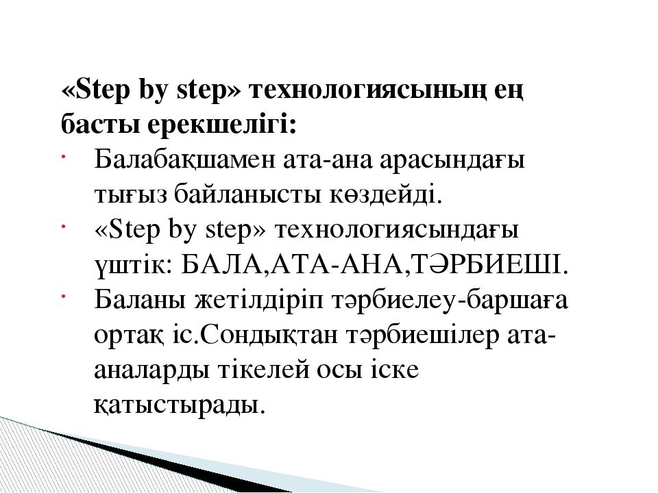 «Step by step» технологиясының ең басты ерекшелігі: Балабақшамен ата-ана арас...