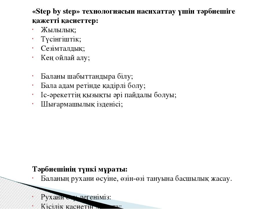 «Step by step» технологиясын насихаттау үшін тәрбиешіге қажетті қасиеттер: Жы...