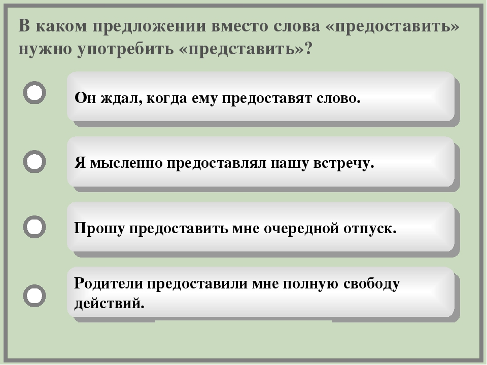 В каком предложении вместо слова «предоставить» нужно употребить «представить...