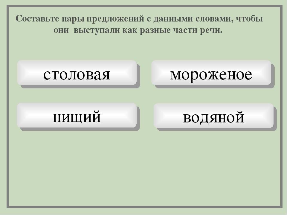 Составьте пары предложений с данными словами, чтобы они выступали как разные...