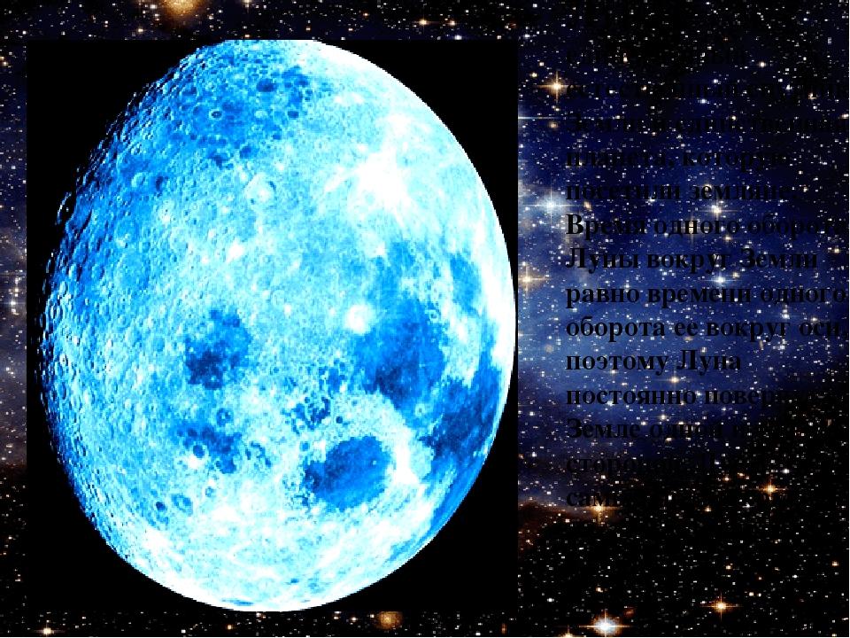 Луна - единственный естественный спутник Земли и единственная планета, котору...