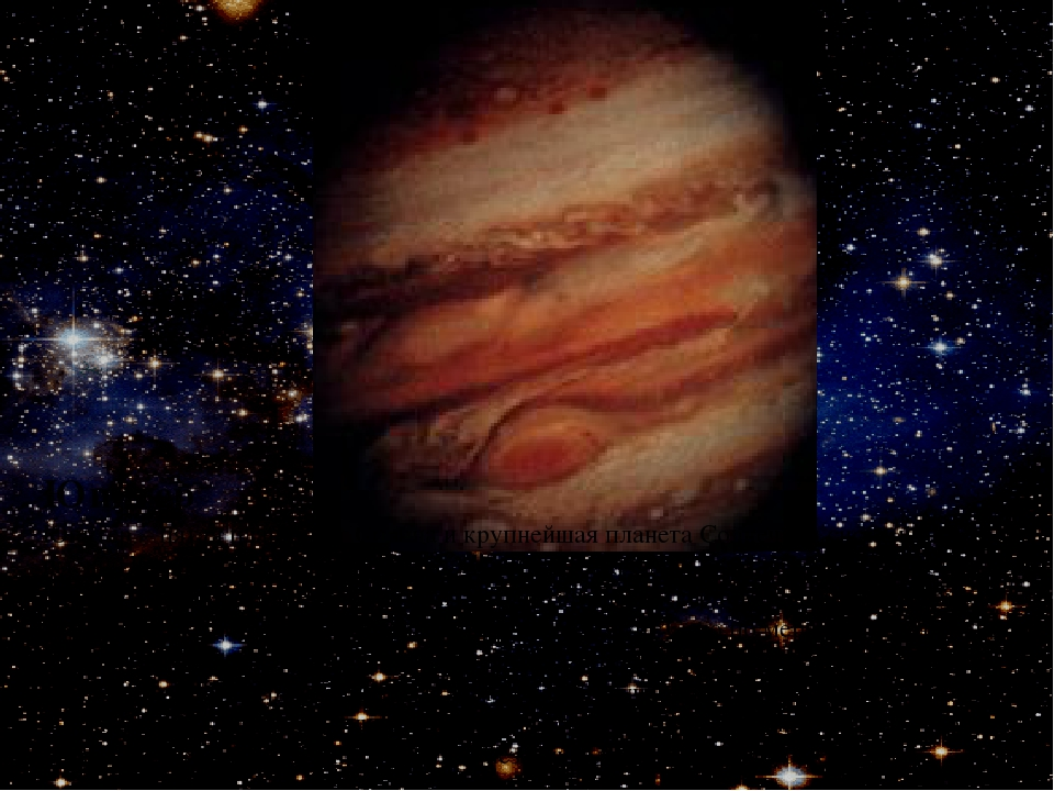 Юпитер Юпитер – пятая планета от Солнца и крупнейшая планета Солнечной систем...