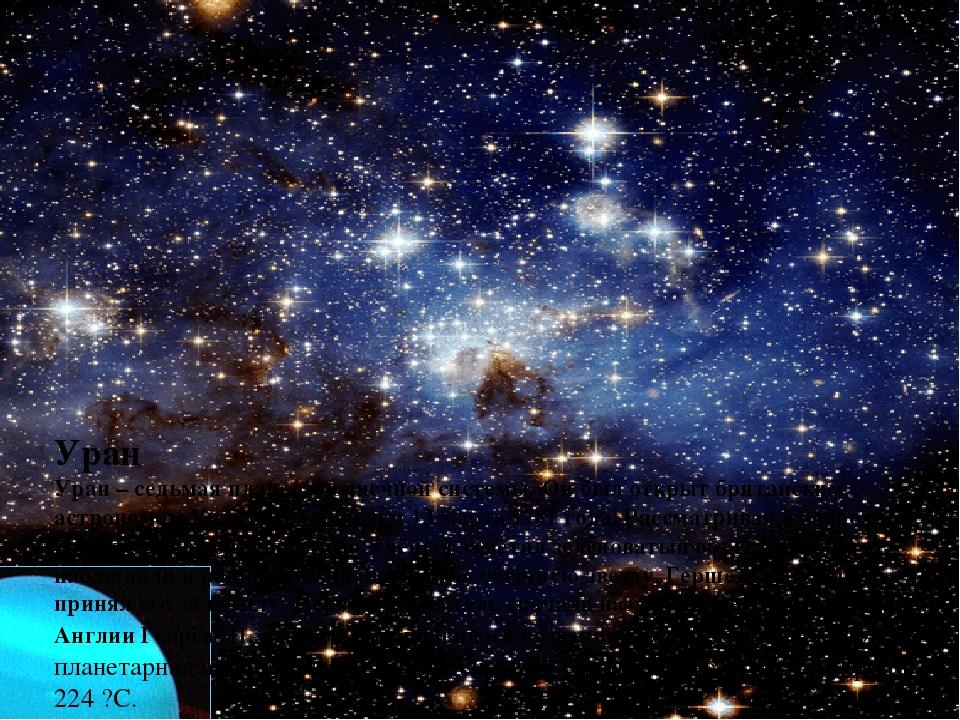 Уран Уран – седьмая планета солнечной системы. Он был открыт британским астро...