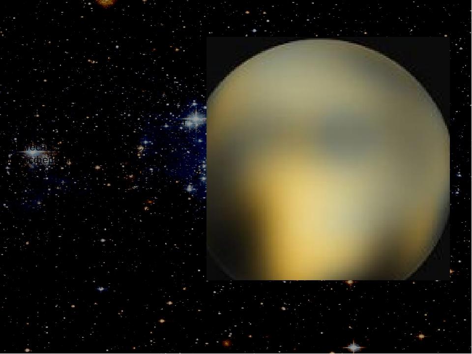 Плутон считался 9-й планетой Солнечной системы. Он меньше, чем все остальные...
