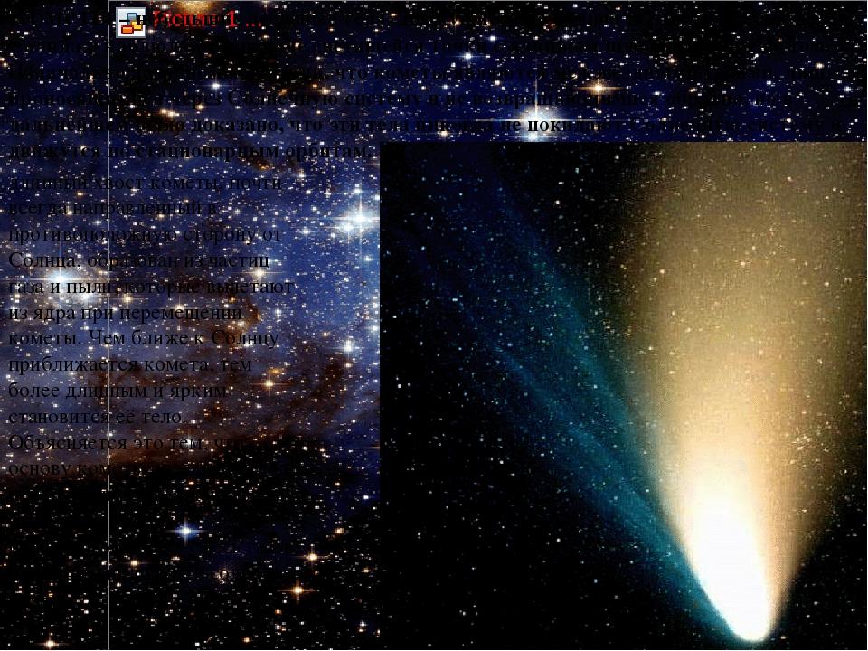 Кометы Кометы – небольшие небесные тела, движущиеся по сильно вытянутой орбит...