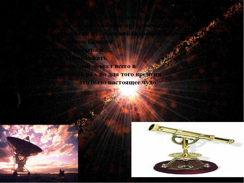 Изобретение телескоп Изобретение телескопа, а точнее «зрительной трубы» (име...