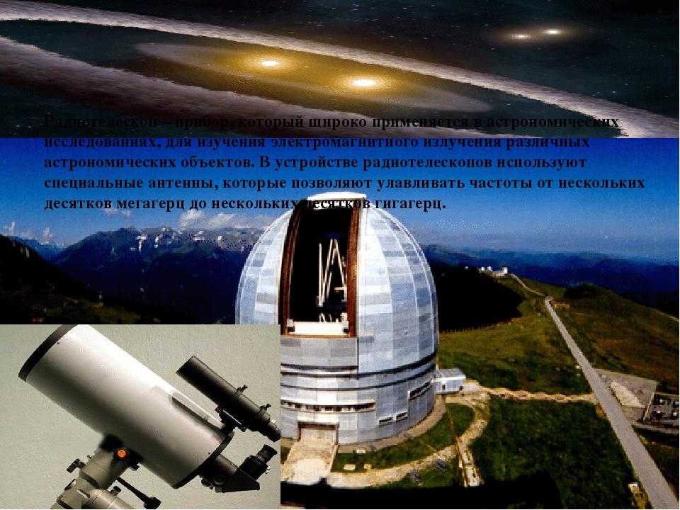 Радиотелескоп – прибор, который широко применяется в астрономических исследов...