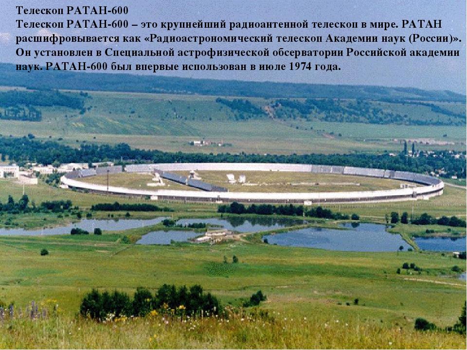 Телескоп РАТАН-600 Телескоп РАТАН-600 – это крупнейший радиоантенный телескоп...