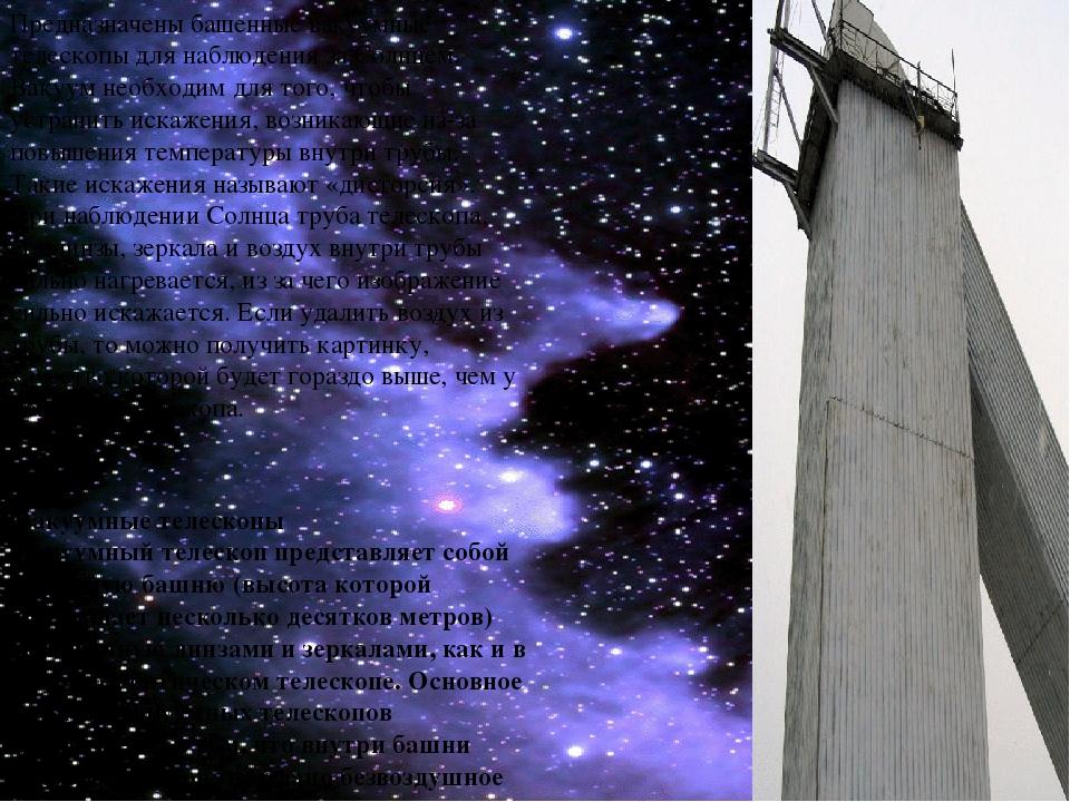 Вакуумные телескопы Вакуумный телескоп представляет собой огромную башню (выс...