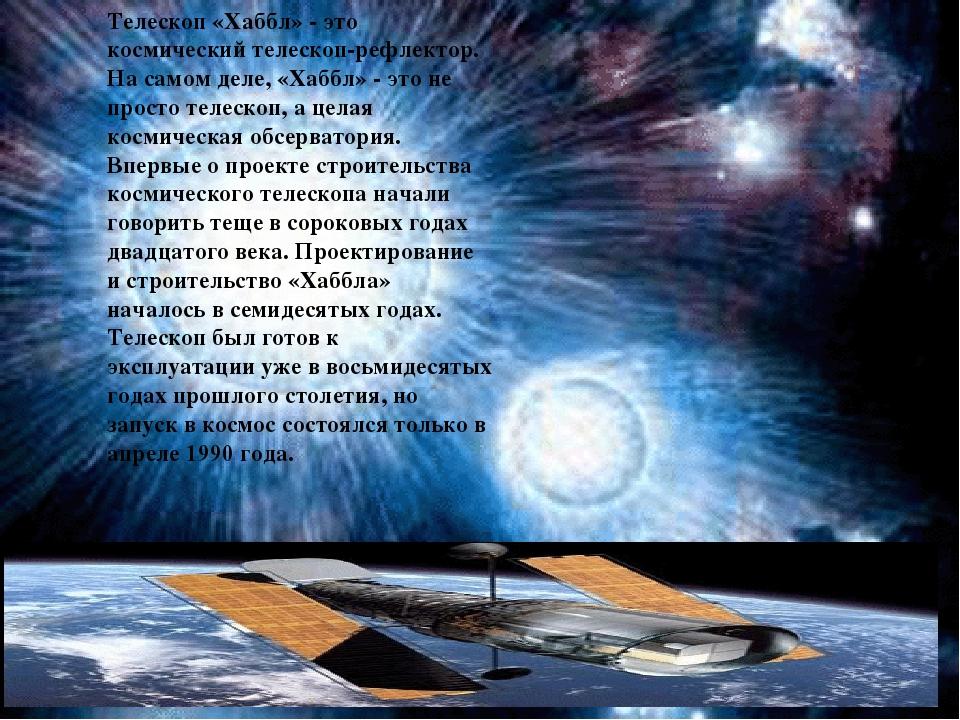 Телескоп «Хаббл» - это космический телескоп-рефлектор. На самом деле, «Хаббл»...