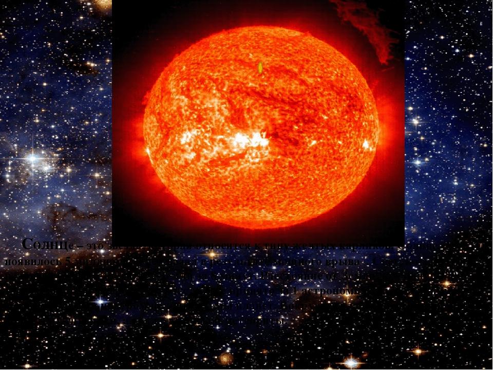 Солнце – это звезда, которая относится к типу желтых карликов. Солнце появил...