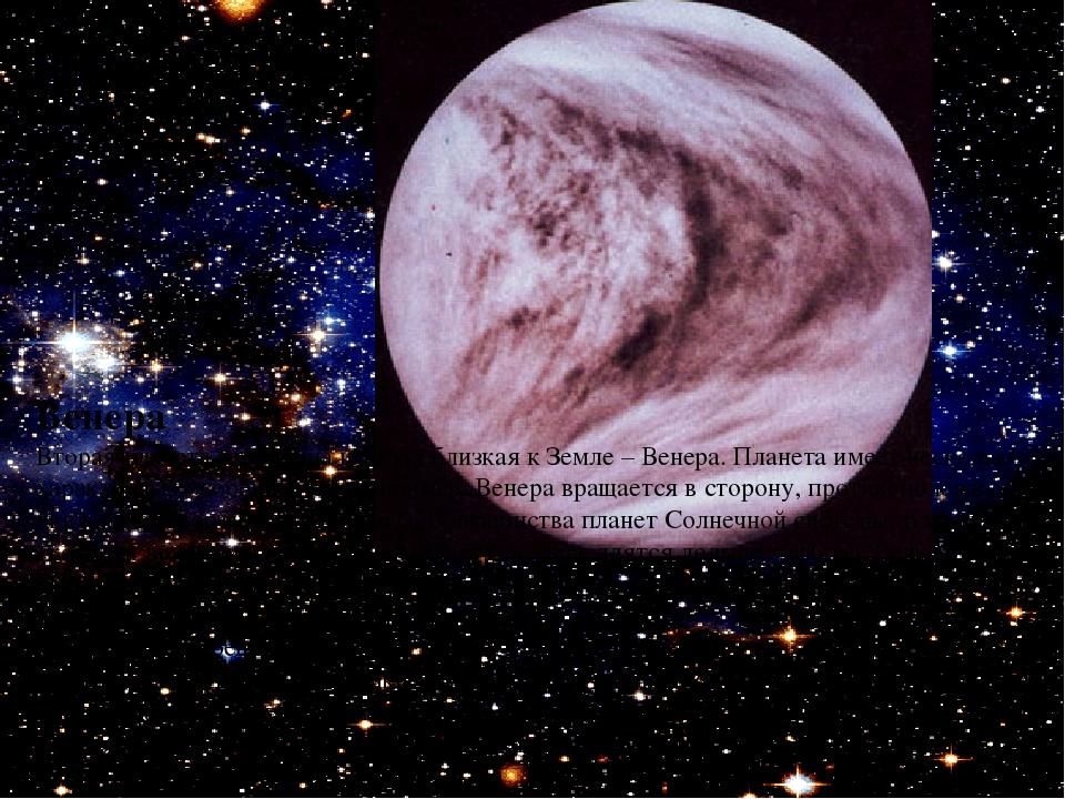 Венера Вторая планета от Солнца и самая близкая к Земле – Венера. Планета име...