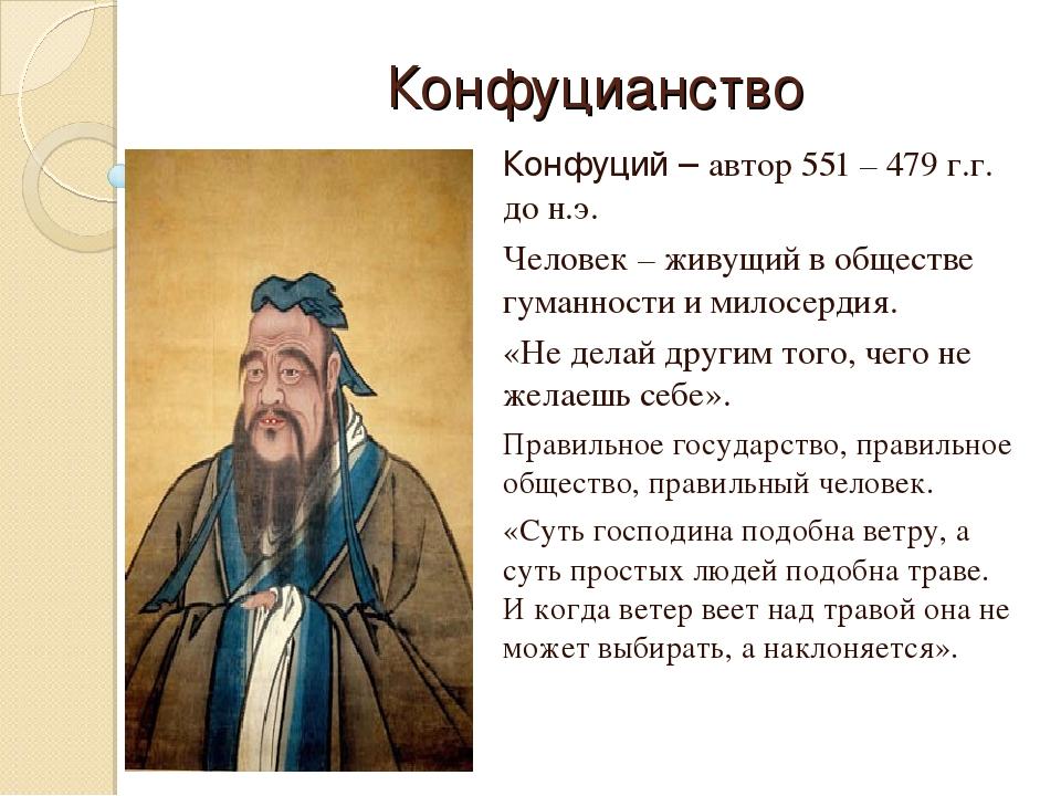 Конфуцианство Конфуций – автор 551 – 479 г.г. до н.э. Человек – живущий в общ...