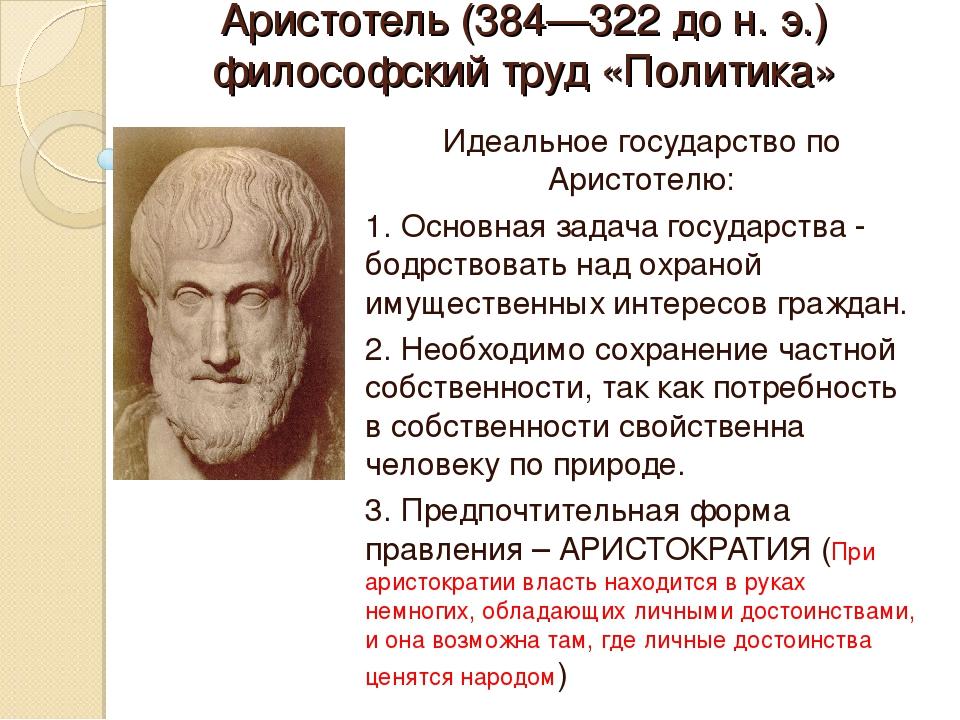 Аристотель (384—322 до н. э.) философский труд «Политика» Идеальное государс...