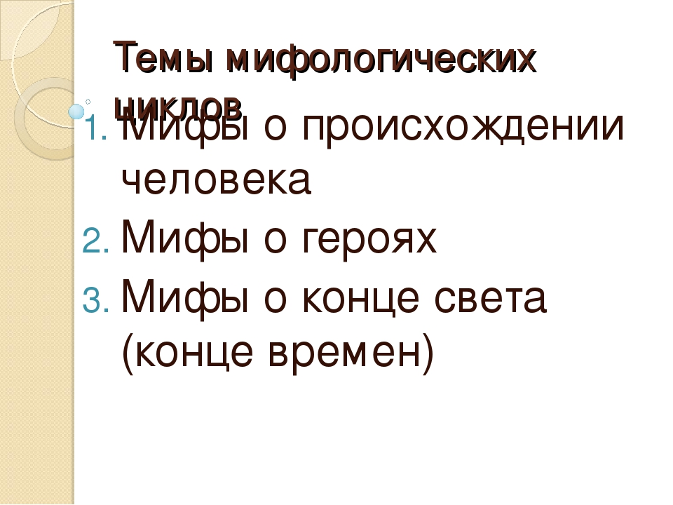 Темы мифологических циклов Мифы о происхождении человека Мифы о героях Мифы о...