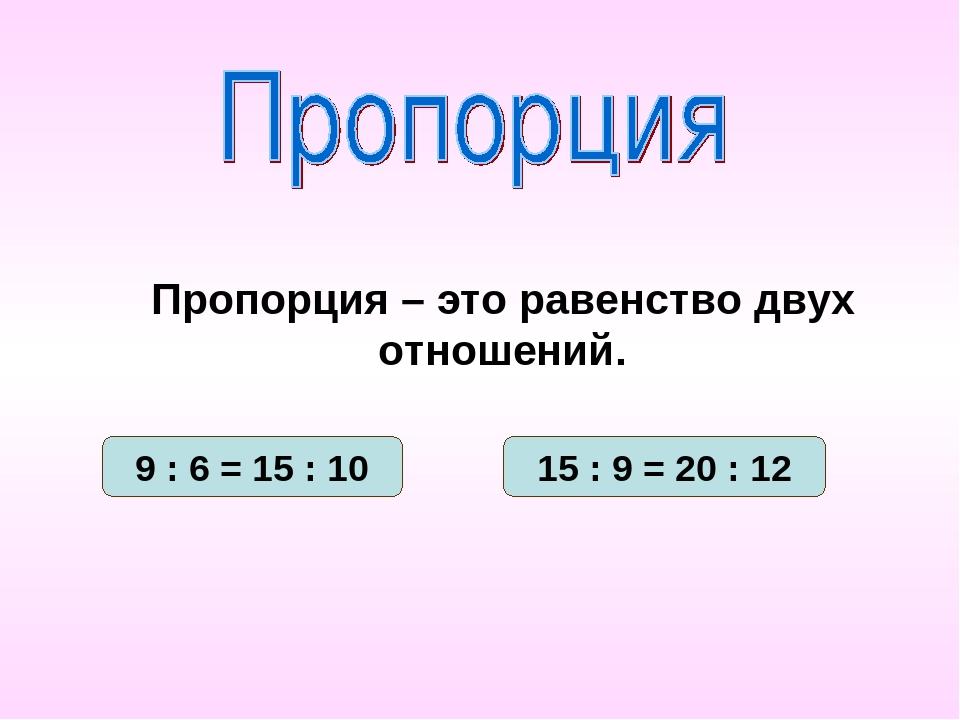 человек знать, урок математики 6 класс пропорция основное свойство пропорции «Правительство воспользовалось