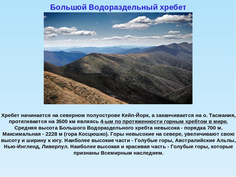 Большой Водораздельный хребет Хребет начинается на северном полуострове Кейп-...