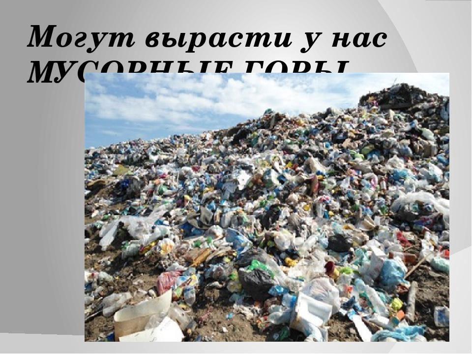 весенний мусорная фантазия картинка все сделала