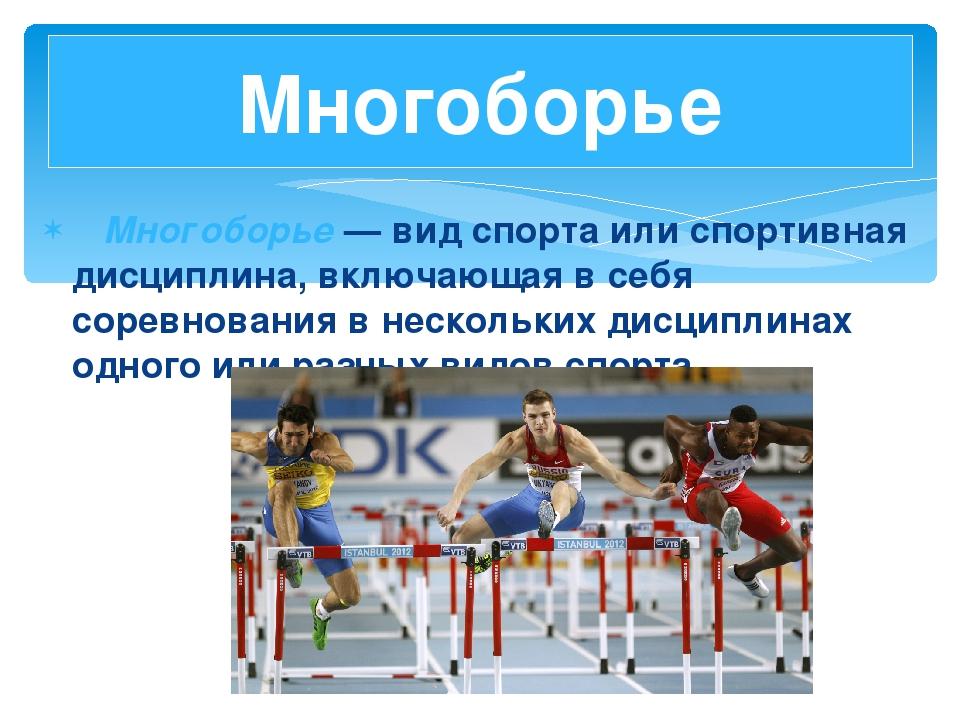 дисциплины спорта с картинками если знаете