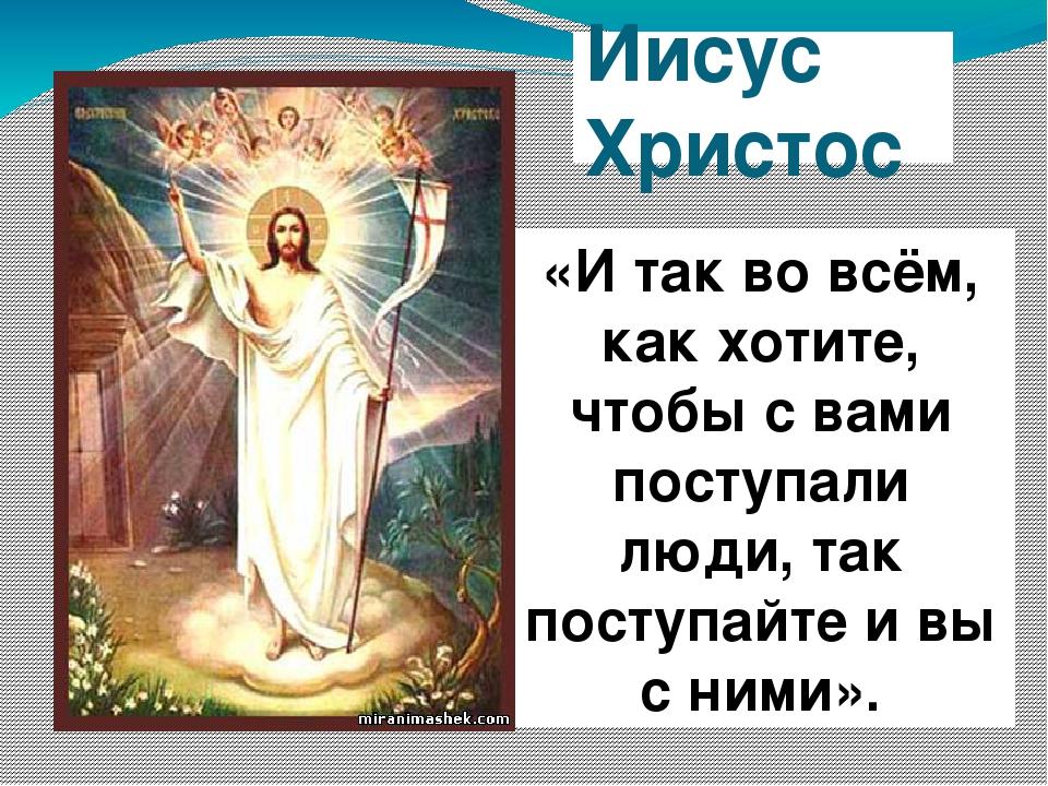 Древнееврейский мудрец Гилель говорил: «Не делай никому того, что ты не хочеш...