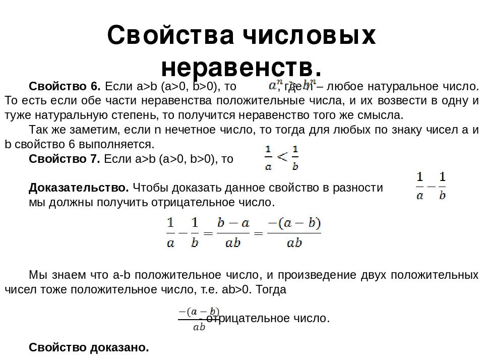Свойства 8 решебник класс неравенств числовых
