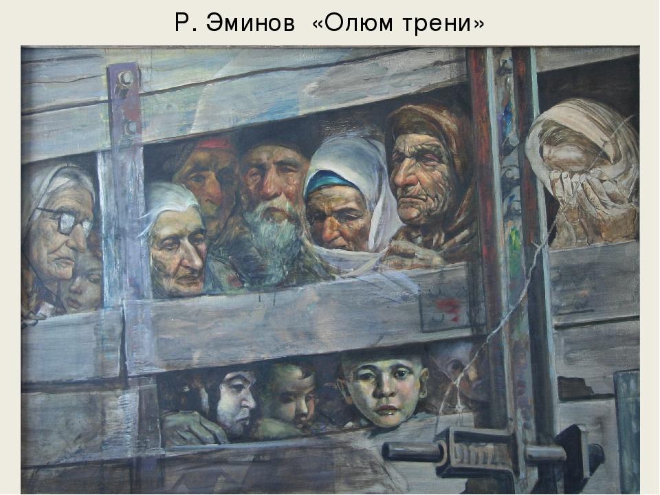 Р. Эминов «Олюм трени»